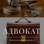 Адвокат по спорам с банками Киев