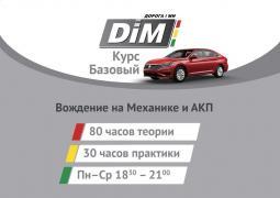 Автошкола DimDrive центр Київ