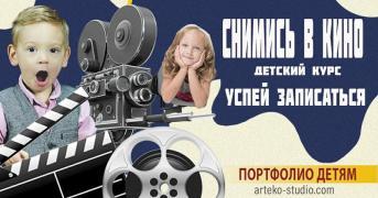 Детям, которые хотят сниматься в кино