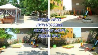 Кирилівка, центр, готель Арго. Відпочинок Азовське море