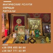 Love Spell Without Harm and Sin Kiev. Removal of Damage to Kiev