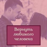 Magic help Chernivtsi. Monetary rituals. Love magic